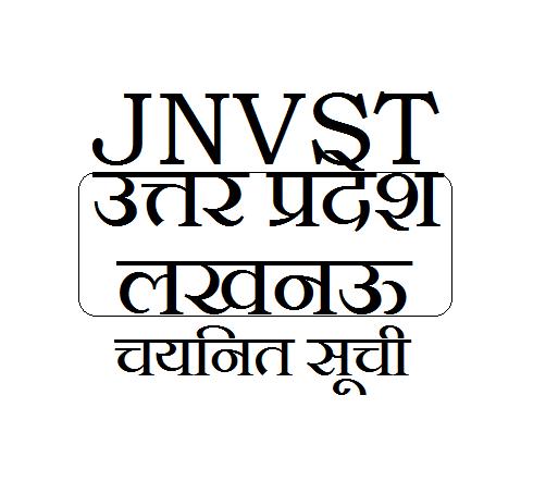 JNVST Result 2019 Lucknow