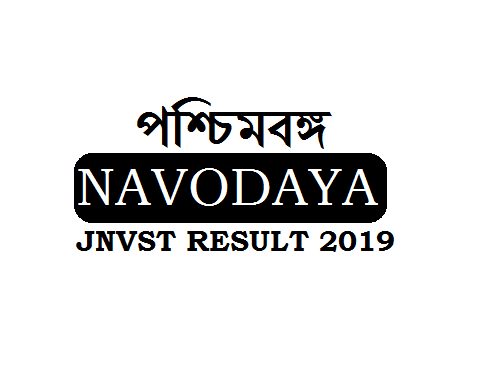 Navodaya Result 2020 West Bengal