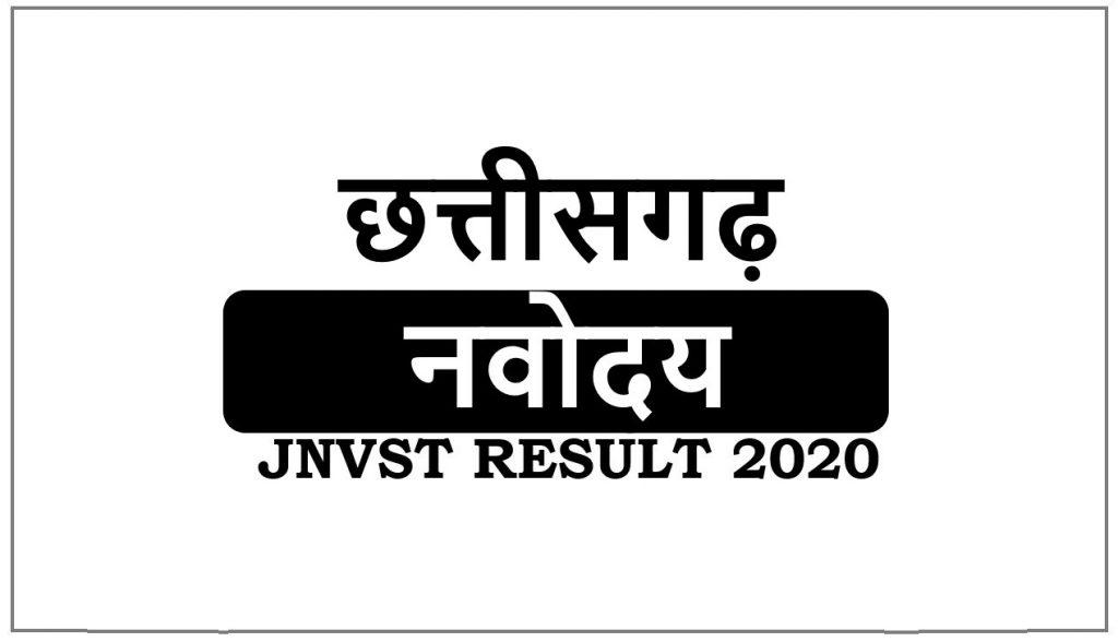 Navodaya Result 2020 Chhattisgarh Selection List