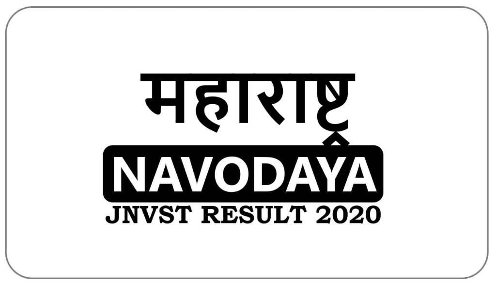 Navodaya Result 2020 Maharashtra Selection list