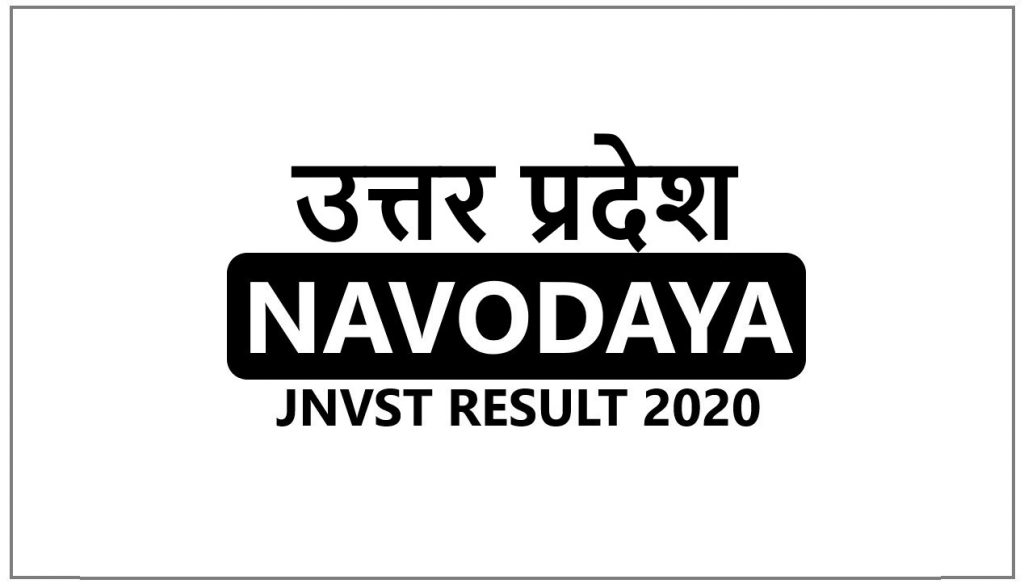 Navodaya Result 2020 Uttar Pradesh Selection List