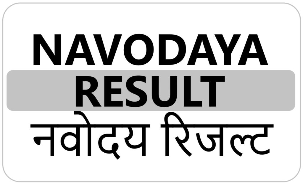 Navodaya Result 2021 Kerala